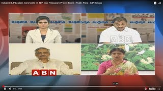 Debate | BJP Leaders Comments on TDP Over Polavaram Project Funds | Public Point