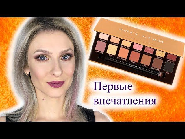 Палетка Soft Glam Anastasia Beverly Hills: макияж, первые впечатления, сравнение. Кому она нужна?