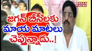 Budda Venkanna Fires on Jagan Mohan Reddy Over BC Meeting | Press Meet