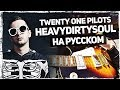 Twenty One Pilots Heavydirtysoul на русском Cover от Музыкант вещает mp3