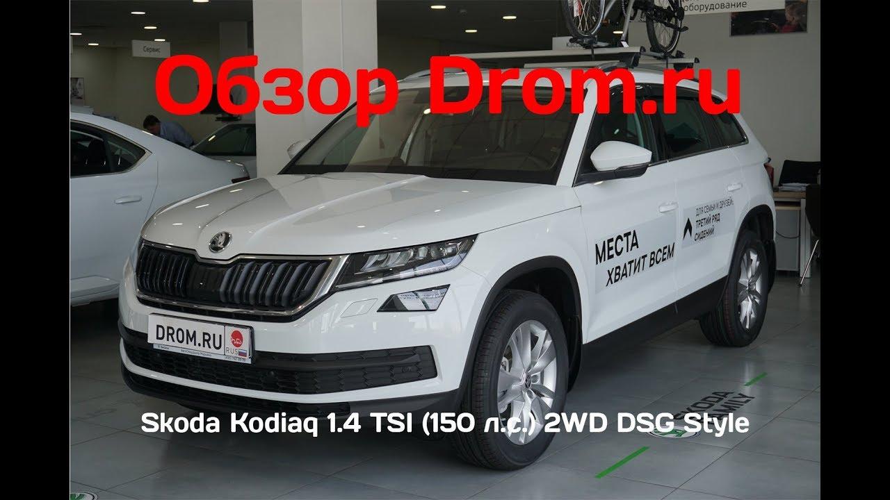 Skoda Kodiaq 2019 1.4 TSI (150 л.с.) 2WD DSG Style - видеообзор