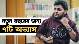 7 AMAZING HABITS FOR 2019(BANGLA)-NEW YEAR RESOLUTIONS !! NOT A SPONSORED VIDEO