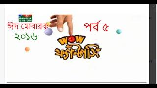 Bangla Eid Natok Wow Fantasy part 5