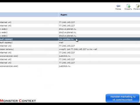 Как настроить корпоративную почта info@ВАШДОМЕН за 5 минут!