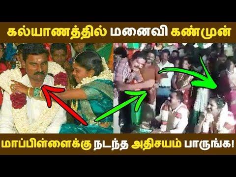 கல்யாணத்தில் மனைவி கண்முன் மாப்பிள்ளைக்கு நடந்த அதிசயம் பாருங்க!| Tamil News |