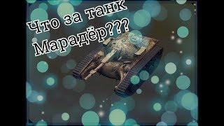 Что за танк Мародёр в World of Tanks Blitz!!