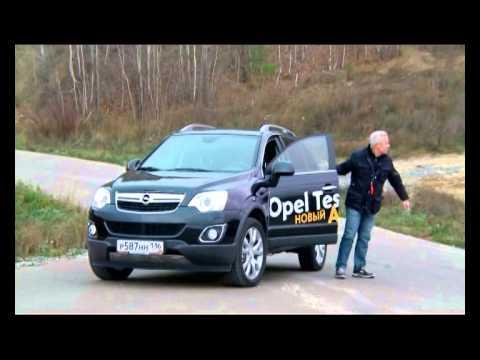 Тест Opel Antara