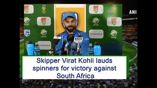 Skipper Virat Kohli lauds spinners for victory against South Africa - Sports News