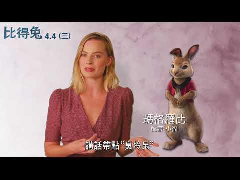 【比得兔】瑪格羅比獻聲小福