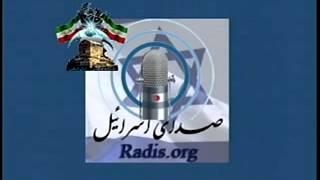 افشاگری رادیو اسرائیل درباره امیر حسین جهانشاهی،مهره نفوذی وزارت اطلاعات