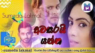 Sumeda Lakmal New Song ( awasarai yanna )