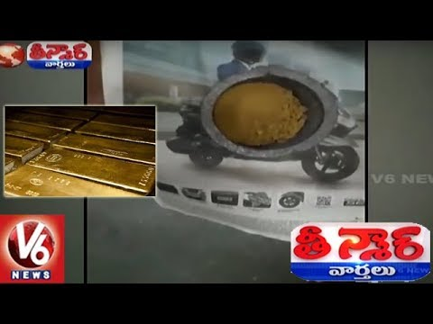 DRI Busts New Smuggling Technique At Shamshabad Airport, Seizes Powdered Gold | Teenmaar News