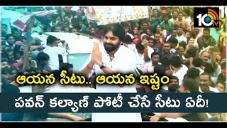 Pawan Kalyan Select a Constituency in Uttarandhra  News