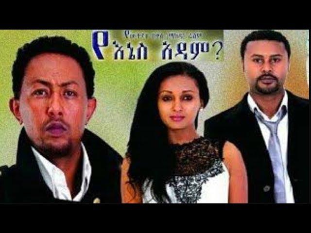 Yenes Adam - (NEW! Ethiopian Movie 2017)