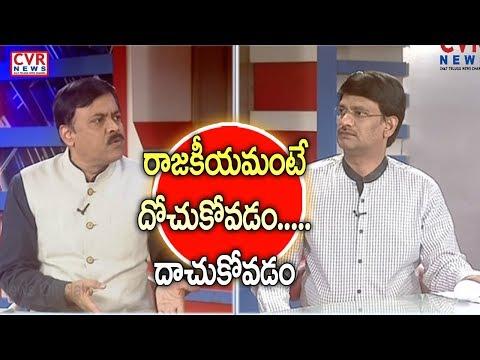 రాజకీయమంటే దోచుకోవడం - దాచుకోవడం | GVL Narasimha Rao Sensational Comments Over IT Raids | CVR NEWS