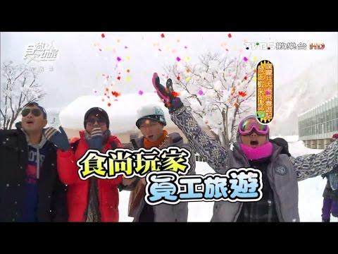 台綜-食尚玩家-20160812 噗嚨共大東京春遊記 發生蝦米代誌(上)