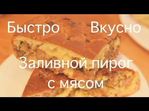Очень быстрый рецепт. Пирог Чистые Ручки! Рецепт заливного пирога с мясом