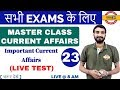Lagu CLASS 23   सभी EXAMS के लिए CURRENT AFFAIRS  MASTER CLASS by VIVEK SIR  Important C.A Live Test