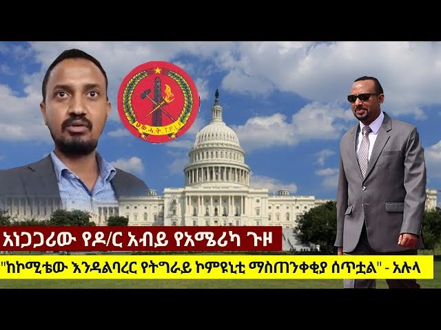 PM Dr Abiy Ahmed's America Trip: EMF Interview with Alula Solomon