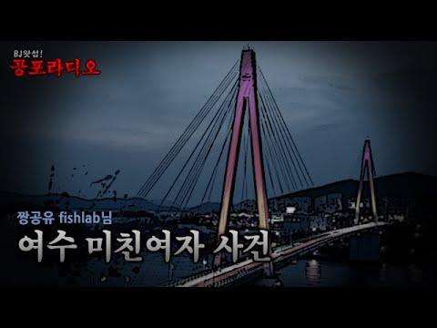 [왓섭! 공포단편] 여수 미친여자 사건 (괴담/귀신/미스테리/무서운이야기)