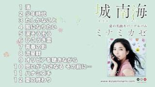 城 南海 きずきみなみ ミナミカゼ 6月17日発売アルバムより 全曲試聴