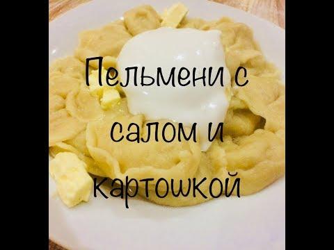 пельмешки с картошкой