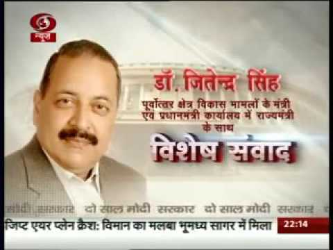 Two years of Government: Interview with Union Minister Dr Jitendra Singh