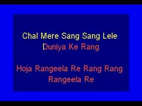 Rangeela Re Karaoke from Karaoke album : Bollywood Masti