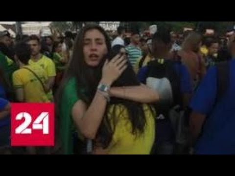 Миллионы бразильцев благодаря чемпионату открыли для себя настоящую Россию - Россия 24