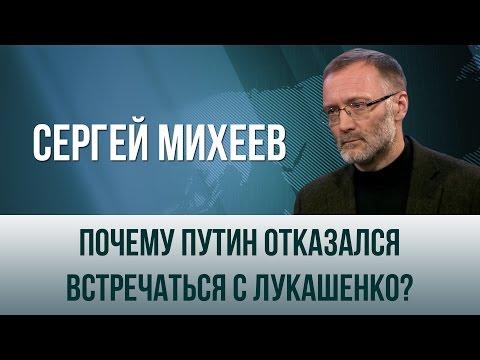 Сергей Михеев. Почему Путин отказался встречаться с Лукашенко?
