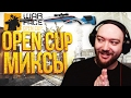 WarFace OPEN CUP МИКСЫ 1 Окраина mp3