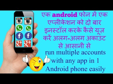 how to run multiple accounts of every app android by technology sagar