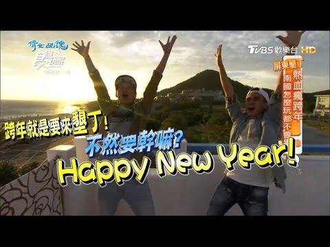 台綜-食尚玩家-20161226【屏東】屏東墾丁 熱血瘋跨年 南國怎麼玩都不累!