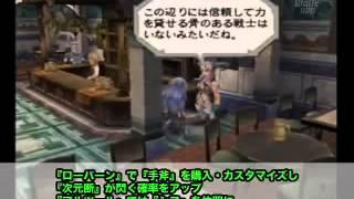 ロマンシング サガ  ミンストレルソング  「来た!驚愕のタイムアタック!」