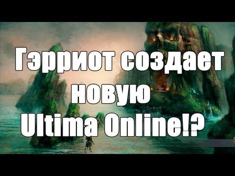 Новостной дайджест №104: Ultima Online - ждет продолжение? via MMORPG.su