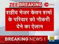 UP govt announces ex-gratia of Rs 25 lakh for Ketan Sharma's kin