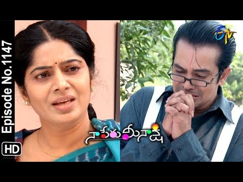 Naa Peru Meenakshi | 6th November 2018 | Full Episode No 1147 | ETV Telugu