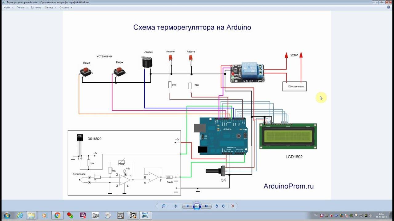 Терморегулятор прошивка схема инкубатора
