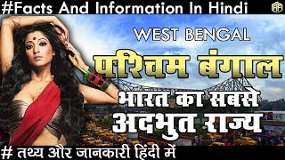 पश्चिम बंगाल भारत का सबसे अदभुत राज्य जाने रोचक तथ्य West Bengal Facts And Informations In Hindi