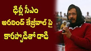 ఢిల్లీ సీఎంపై కారప్పొడితో దాడి | Delhi CM Arvind Kejriwal Attacked With Chilli Powder
