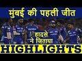 MI win Vs RCB | Rohit 94, Kohli 92 | Ball hit Ishan Kishan face | Mumbai Beat Bangalore Highlights MP3