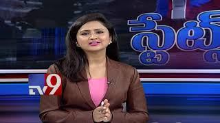 2 States Bulletin || Top News From Telugu States || 18-09-2018