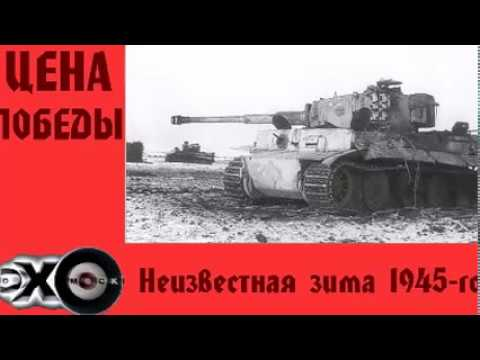 Неизвестная зима 1945-го | Цена победы | Эхо москвы