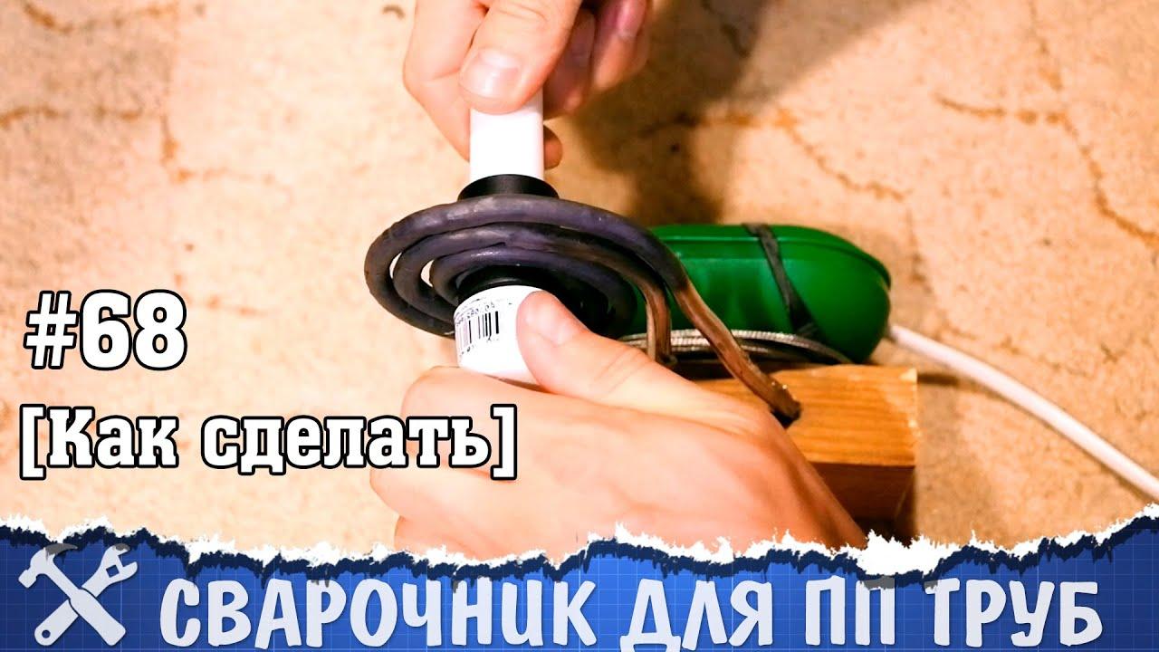 Сварочный для полипропиленовых труб своими руками