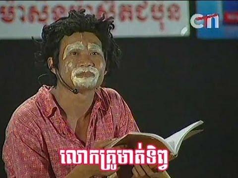 Khmer CTN Comedy 2013 Lok Krou Mort Tep