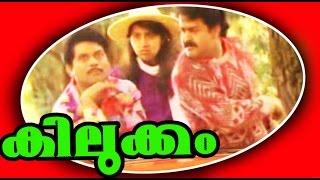 Kilukkam | Superhit Malayalam Full Movie | Mohanlal & Revathi