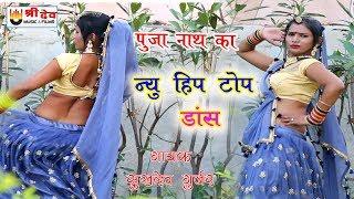 पुजा नाथ का न्यु हिप हॉप डांस वीडियो... बन्नी रो फुल गजरो... Sukh Dev Gurjar... Puja Nath...