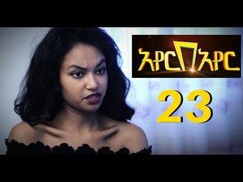 Ayer Bayer Ethiopian Amharic Version Drama Series - Part 23