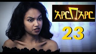 "Ayer Bayer ""አየር በአየር"" Ethiopian Series Drama Episode 23"