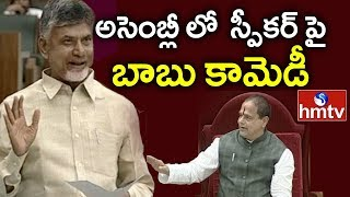 Chandrababu Makes Fun With Assembly Speaker | AP Budget Sessions 2019 | hmtv